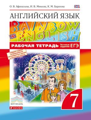 ГДЗ Решебник «Rainbow English» по английскому языку для 6 класса Афанасьева Михеева учебник