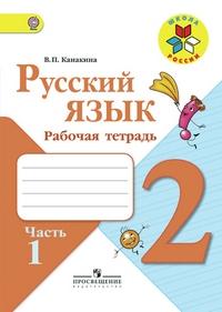Гдз по русскому языку 8 Класс Автор Разумовская 2013 Год