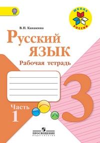 2 класс русский язык гдз рабочая тетрадь | innovation policy platform.