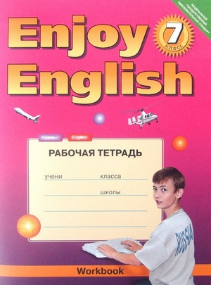 гдз enjoy english 7 класс учебник