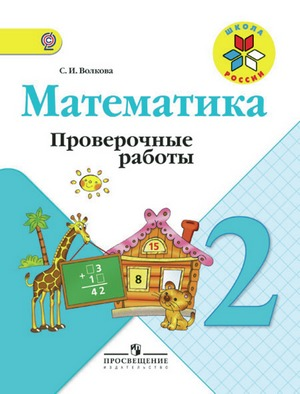 гдз по математике учебник 2 класс