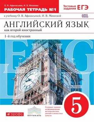 Учебник По Английскому Языку 5 Класс Биболетова 2012