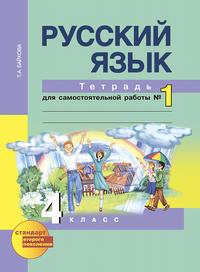 Решебник по русскому 4 класс учебник байкова