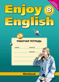 Гдз от Путина 6 Класс по Английскому языку Enjoy English