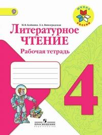 Русская литература рабочая тетрадь ответы фотография