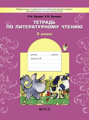 ГДЗ рабочая тетрадь по литературе 3 класс Ефросинина Л.А. часть 1, 2