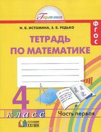 тестирование 4 класс математика истомина
