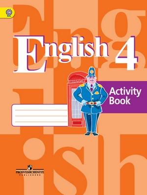Ответы к учебнику по english картинка