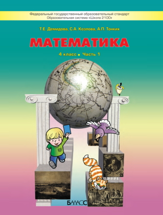 Решебник По Математике 4 Класс Школа России Фгос 2014