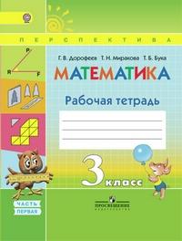 гдз по математике учебник 3 класс