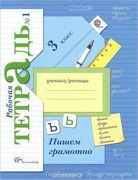 учебник русский язык 3 класс виноградова ответы