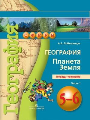 Гдз по контурным картам 7 класс румянцев