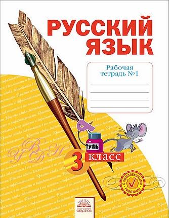 Гдз по русскому 3 класс рамзаева 1