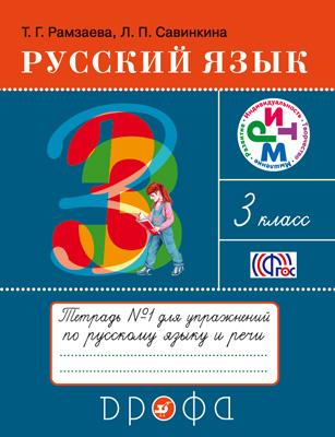 гдз русский 3 класс тетрадь рамзаева