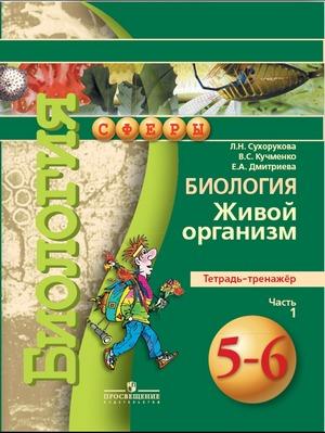 Аудио Учебник По Биологии 6 Класс Пасечник