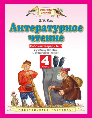 Русская литература рабочая тетрадь ответы картинка
