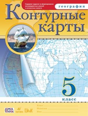 Контурная Карта по Истории 5 Класс Дрофа Решебник Румянцев