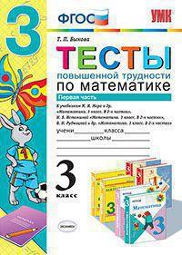 математика 3 класс захарова жемчужкина мельник