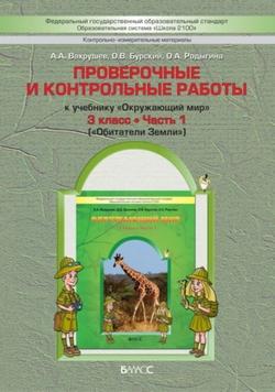 ГДЗ по Окружающему миру 2 класс Вахрушев Бурский