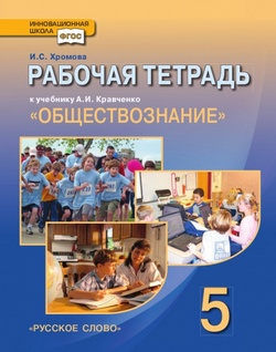 Гдз по Обществознанию по Рабочей Тетради 7 Класс Боголюбова