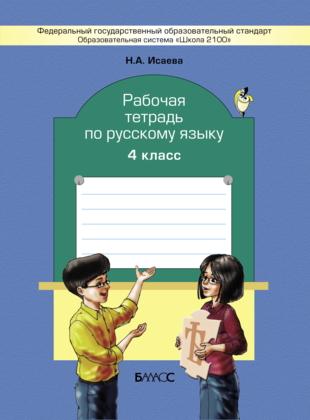 Гдз по русскому языку 1 Класс Канакина 1 Часть Рабочая Тетрадь 2015