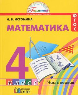 Гдз по Математике 4 Класс по программе Гармония