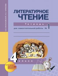 гдз по литературному чтению 3 класс свиридова