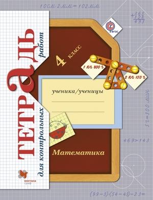 Решебник математике 4 класс рудницкая