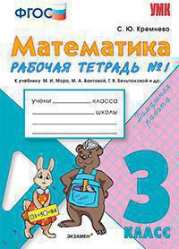 рабочая тетрадь по математике 3 класс моро скачать бесплатно