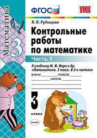 Гдз по математике 3 класс учебник вербицкая