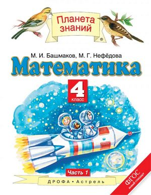 Бесплатные учебники по математике 4 классах гдз