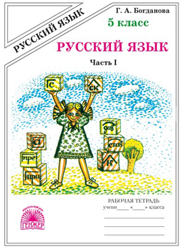 Гдз по русскому языку 6 класс ефремова рабочая тетрадь ответы 2014
