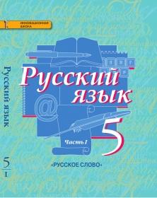 Готовые домашние задания по русскому языку 6 класс быстрова 1 часть.