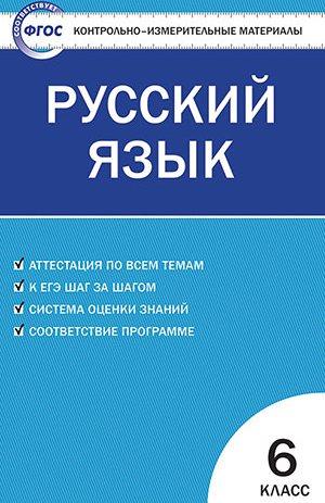 русский язык страница 84 упражнение 128