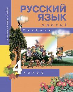 Гдз 3 Класс Русский язык 1 Часть М.л Каленчук