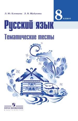 Тесты по русскому языку. 8 класс, к учебнику Тростенцовой, Ладыженской — Селезнева Е.В.