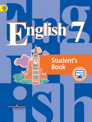 английский 7 класс афанасьева 2007