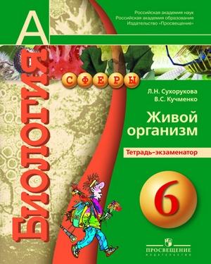 Гдз по Биологии 6 Класс Экзаменатор Сухорукова